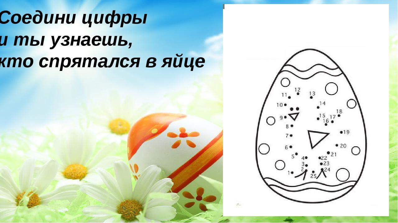 Соедини цифры и ты узнаешь, кто спрятался в яйце