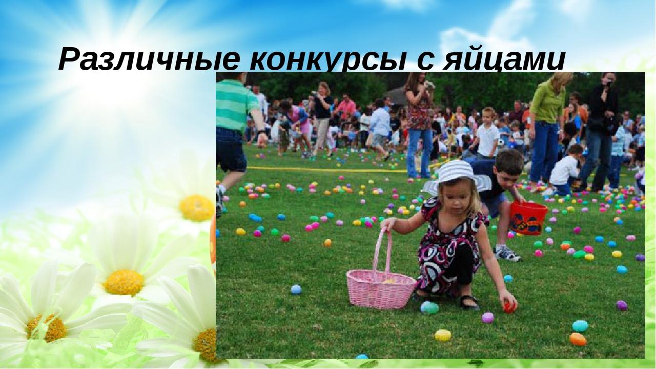 Различные конкурсы с яйцами