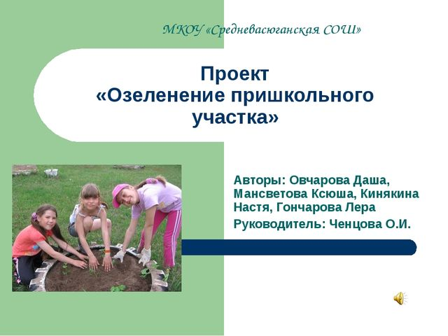 Проект «Озеленение пришкольного участка» Авторы: Овчарова Даша, Мансветова Кс...