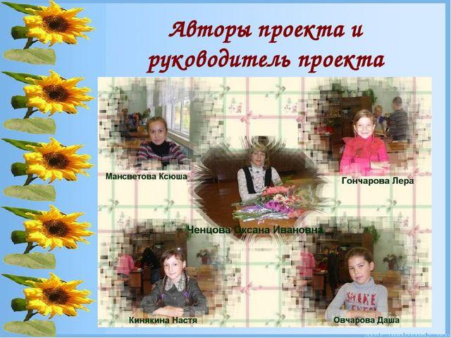 Авторы проекта и руководитель проекта