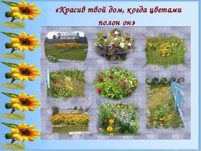 «Красив твой дом, когда цветами полон он»