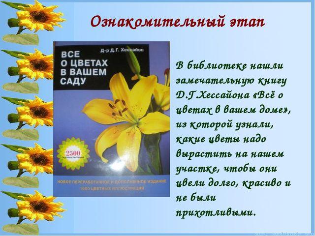 Ознакомительный этап В библиотеке нашли замечательную книгу Д.Г.Хессайона «В...