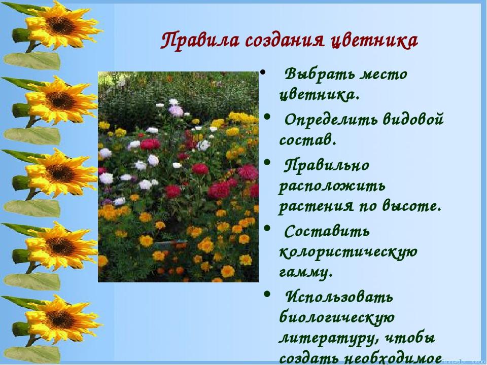 Правила создания цветника Выбрать место цветника. Определить видовой состав....
