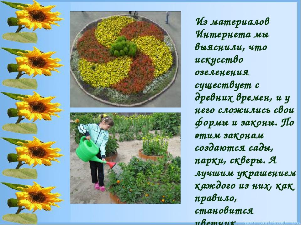 Из материалов Интернета мы выяснили, что искусство озеленения существует с д...