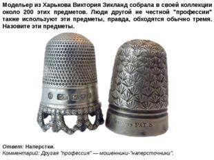 Модельер из Харькова Виктория Зикланд собрала в своей коллекции около 200 эти