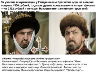 За участие в экранизации у Гайдая пьесы Булгакова один из актеров получил 435