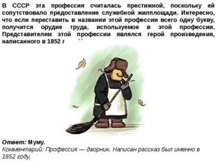 В СССР эта профессия считалась престижной, поскольку ей сопутствовало предост
