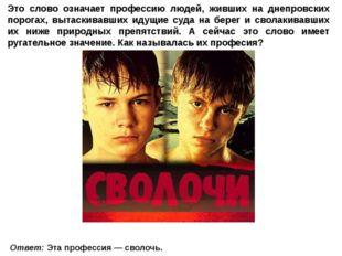Это слово означает профессию людей, живших на днепровских порогах, вытаскивав