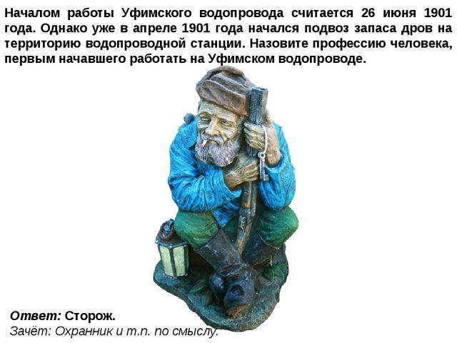 Началом работы Уфимского водопровода считается 26 июня 1901 года. Однако уже...