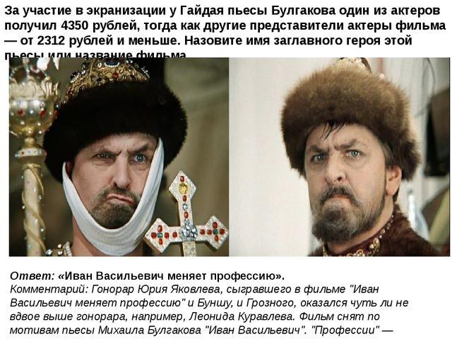 За участие в экранизации у Гайдая пьесы Булгакова один из актеров получил 435...