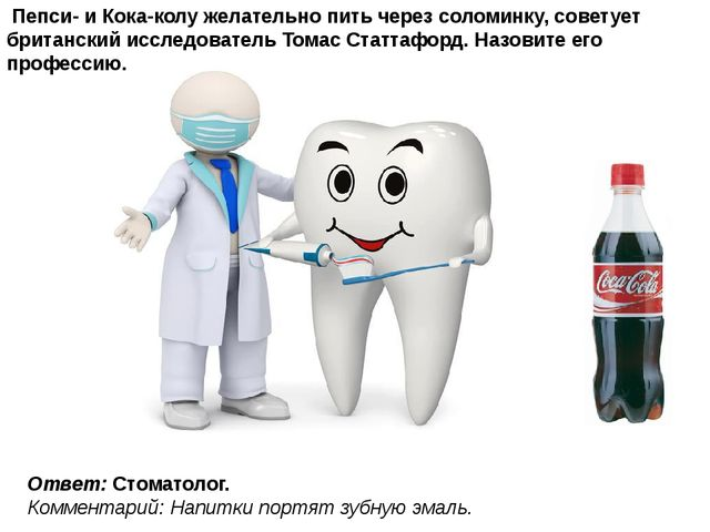 Пепси- и Кока-колу желательно пить через соломинку, советует британский иссл...