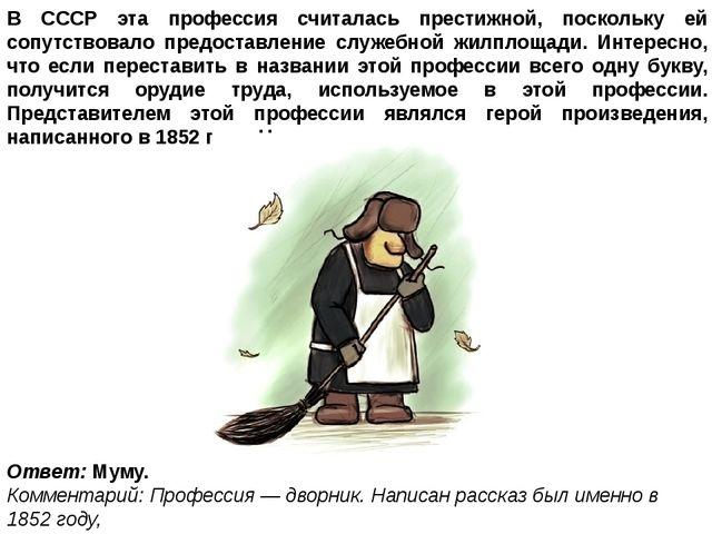 В СССР эта профессия считалась престижной, поскольку ей сопутствовало предост...