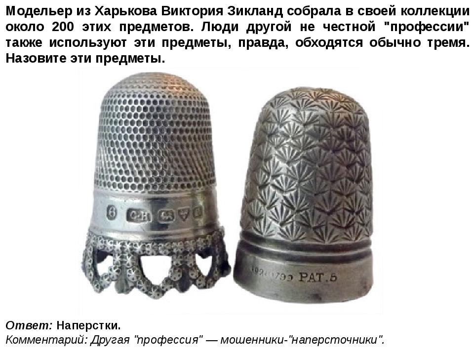 Модельер из Харькова Виктория Зикланд собрала в своей коллекции около 200 эти...