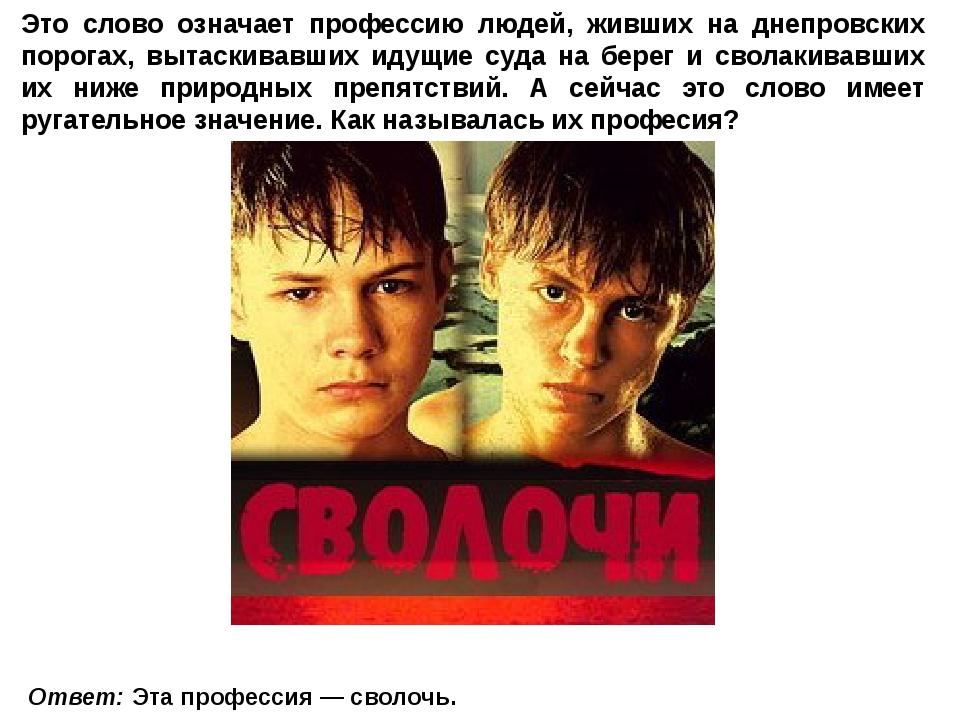 Это слово означает профессию людей, живших на днепровских порогах, вытаскивав...