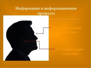 Информация и информационные процессы 90 % информации «зрительная» 9 % инфор
