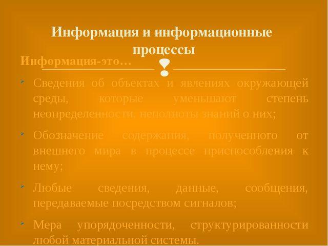Информация-это… Сведения об объектах и явлениях окружающей среды, которые уме...