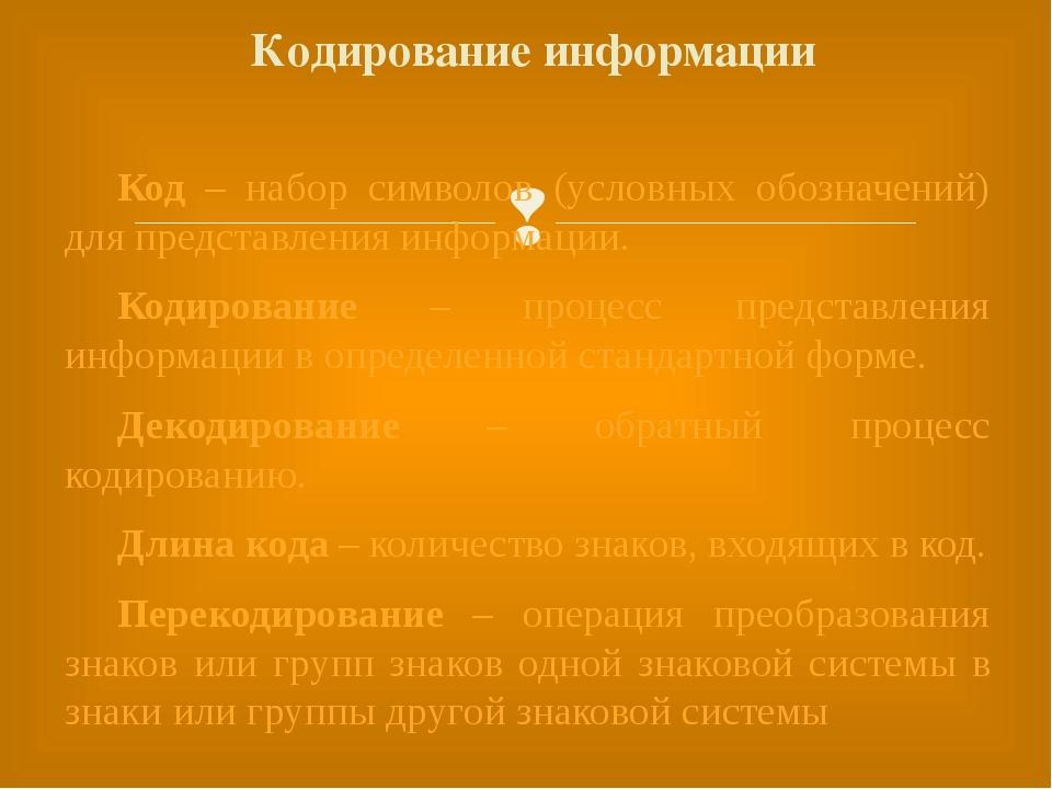 Код – набор символов (условных обозначений) для представления информации. К...