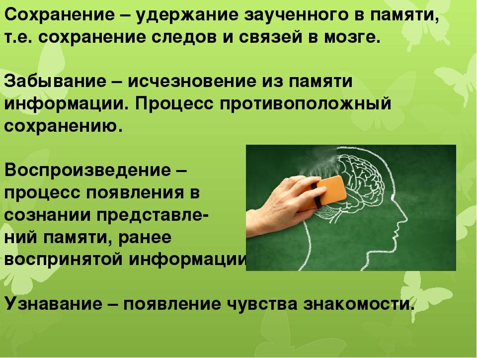 Сохранение – удержание заученного в памяти, т.е. сохранение следов и связей в...