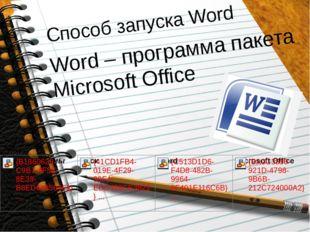 Способ запуска Word Word – программа пакета Microsoft Office