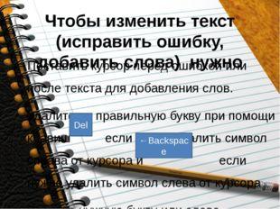 Чтобы изменить текст (исправить ошибку, добавить слова) нужно Поставить курсо