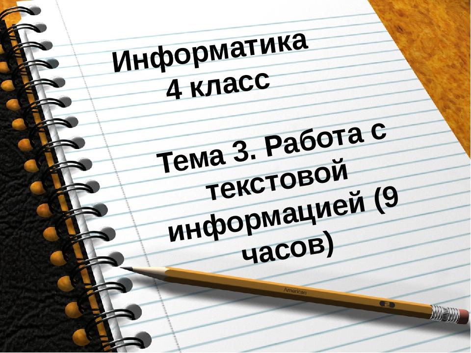 Информатика 4 класс Тема 3. Работа с текстовой информацией (9 часов)