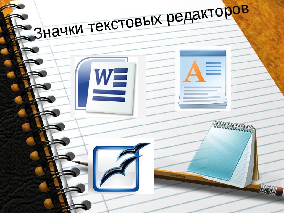 Значки текстовых редакторов