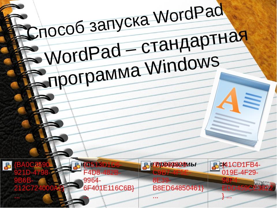 Способ запуска WordPad WordPad – стандартная программа Windows