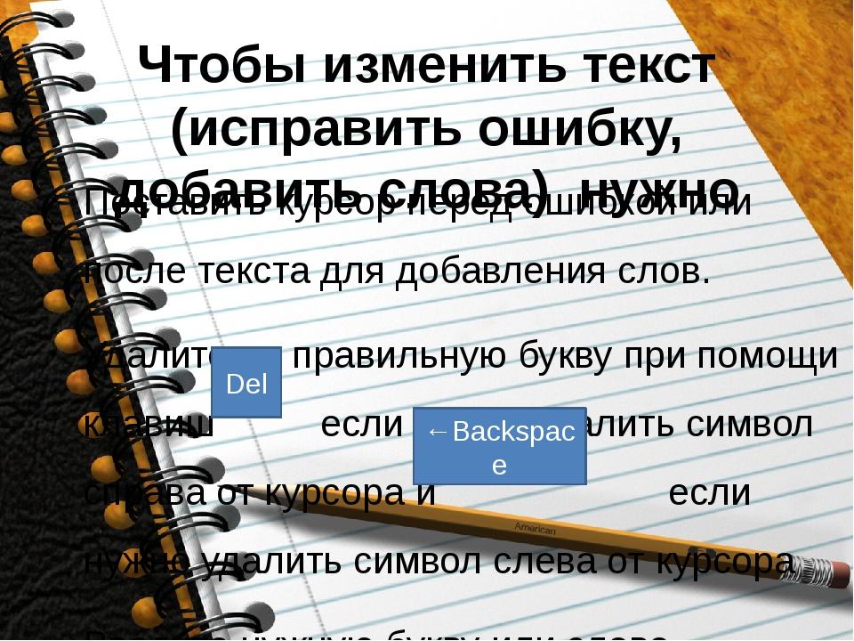 Чтобы изменить текст (исправить ошибку, добавить слова) нужно Поставить курсо...