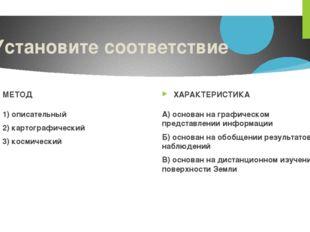 Установите соответствие МЕТОД 1) описательный 2) картографический 3) космичес