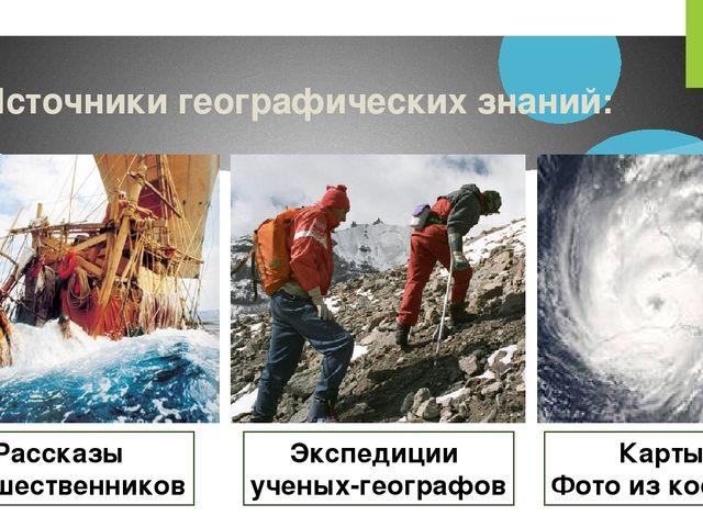 Источники географических знаний: Рассказы путешественников Экспедиции ученых-...