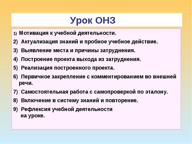 ТДМ Урок ОНЗ 1) Мотивация к учебной деятельности. 2) Актуализация знаний и пр...