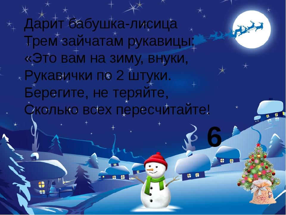 Дарит бабушка-лисица Трем зайчатам рукавицы: «Это вам на зиму, внуки, Рукавич...
