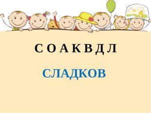 С О А К В Д Л СЛАДКОВ