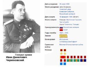 Иван Данилович Черняховский Генерал армии