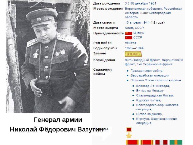 Николай Фёдорович Ватутин Генерал армии