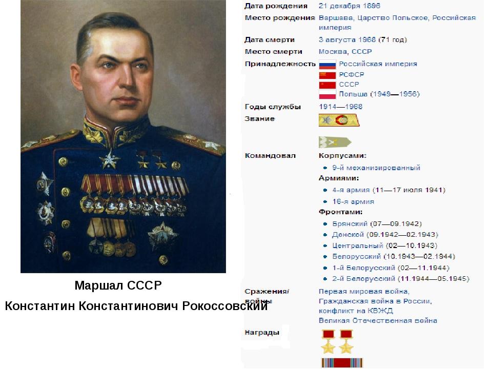 Константин Константинович Рокоссовский Маршал СССР