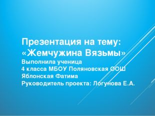 Презентация на тему: «Жемчужина Вязьмы» Выполнила ученица 4 класса МБОУ Полян
