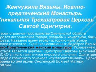 Жемчужина Вязьмы. Иоанно-предтеченский Монастырь. Уникальная Трехшатровая Цер