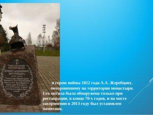 и герою войны 1812 года А.А. Жеребцову, похороненному на территории монастыря