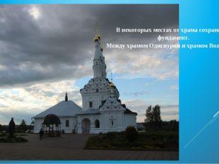 В некоторых местах от храма сохранился фундамент. Между храмом Одигитрии и хр