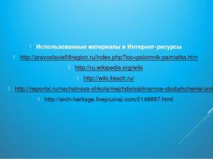 Использованные материалы и Интернет-ресурсы http://pravoslavie58region.ru/ind