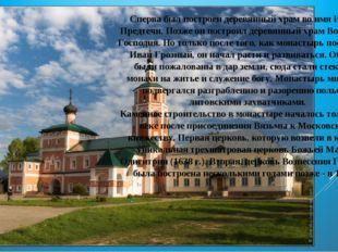 Сперва был построен деревянный храм во имя Иоанна Предтечи. Позже он построил