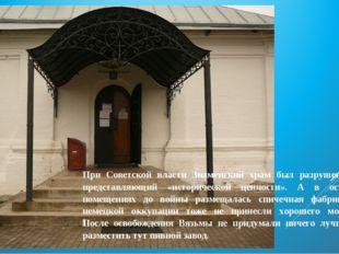 При Советской власти Знаменский храм был разрушен, как не представляющий «ист