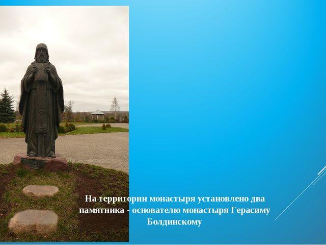 На территории монастыря установлено два памятника - основателю монастыря Гера...