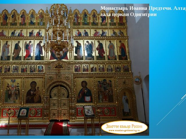 Монастырь Иоанна Предтечи. Алтарь большого зала церкви Одигитрии