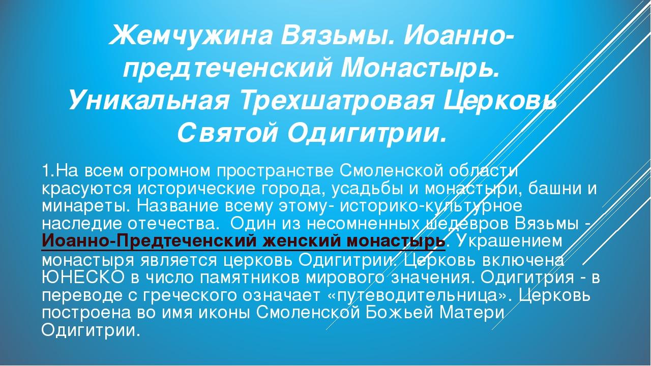 Жемчужина Вязьмы. Иоанно-предтеченский Монастырь. Уникальная Трехшатровая Цер...
