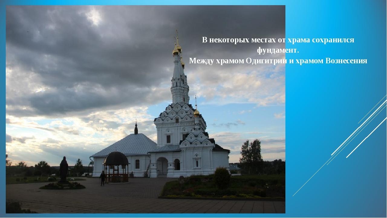 В некоторых местах от храма сохранился фундамент. Между храмом Одигитрии и хр...
