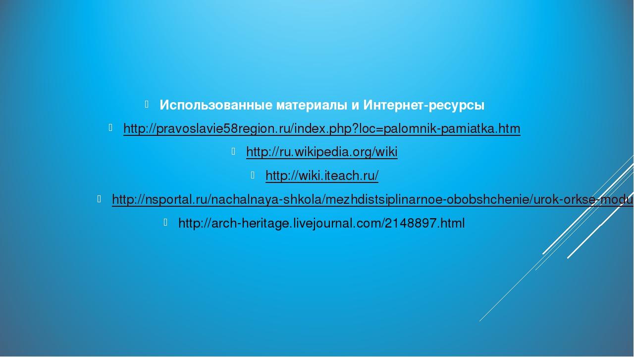Использованные материалы и Интернет-ресурсы http://pravoslavie58region.ru/ind...