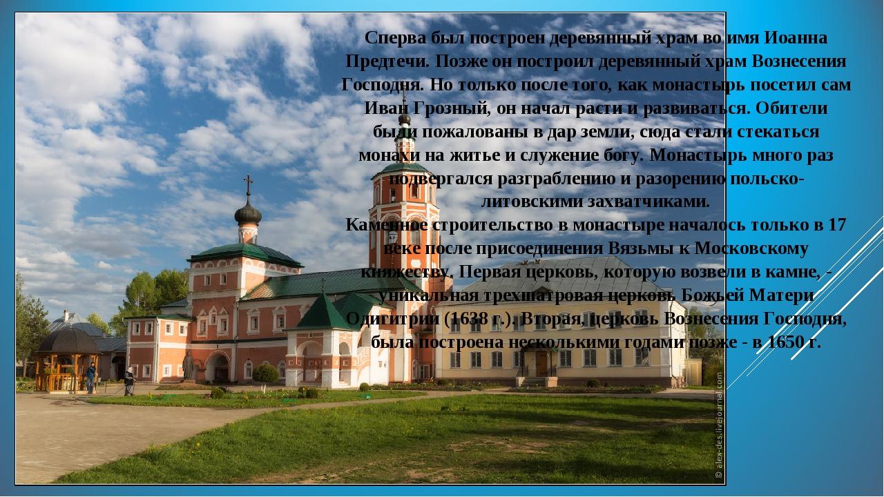 Сперва был построен деревянный храм во имя Иоанна Предтечи. Позже он построил...