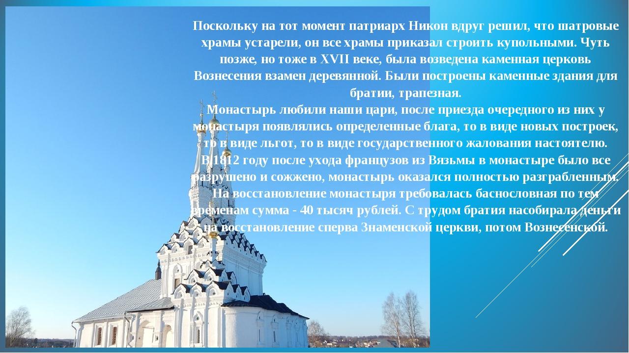 Поскольку на тот моментпатриарх Никонвдруг решил, что шатровые храмы устаре...